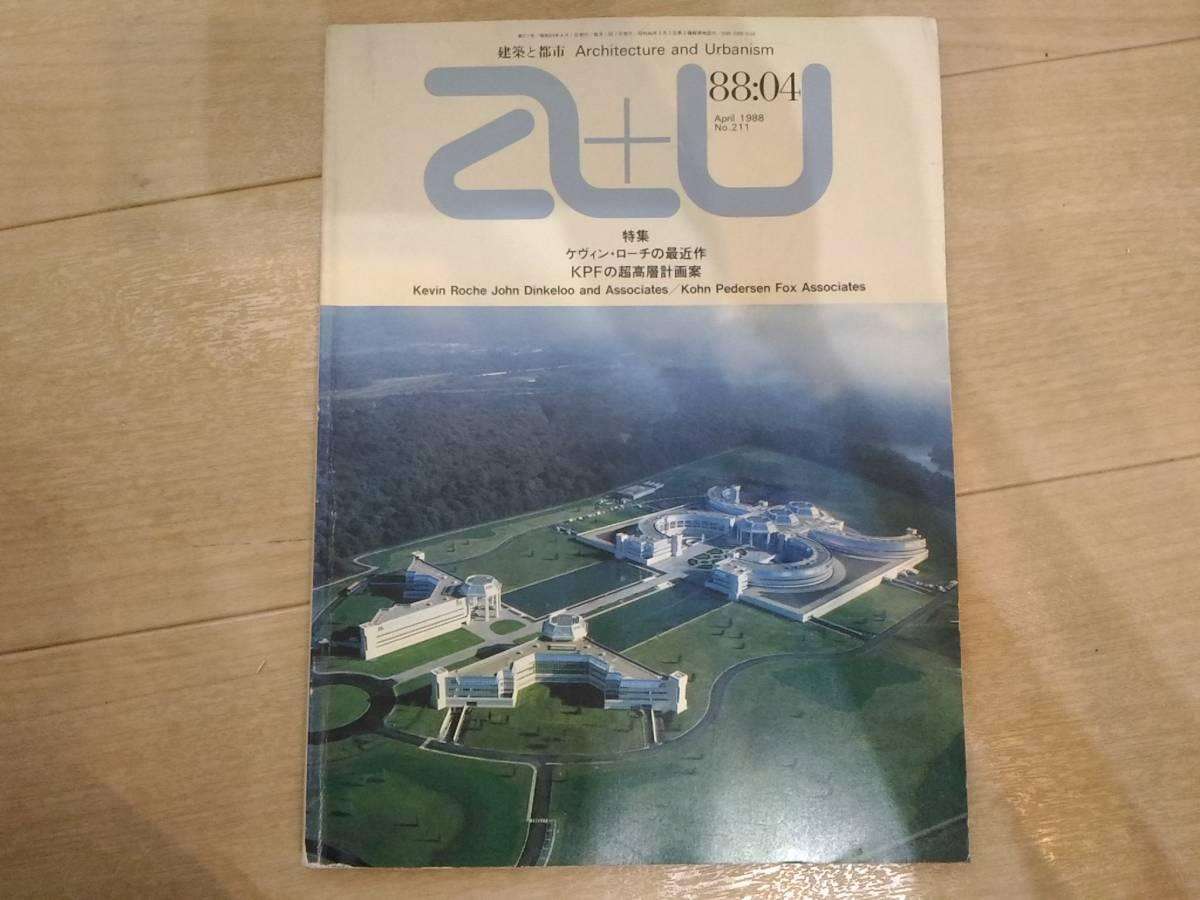 漆]建築と都市 a+u No.211 1988年4月号 特集:ケヴィン・ローチの最近作/KPFの超高層計画案_画像1