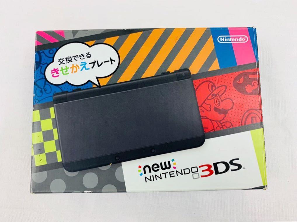 G7145 NEW NINTENDO 3DS 本体 ブラック 完品 着せ替えカバー取り付け済み SDカード挿入済み 動作確認済み 画面美品 中古