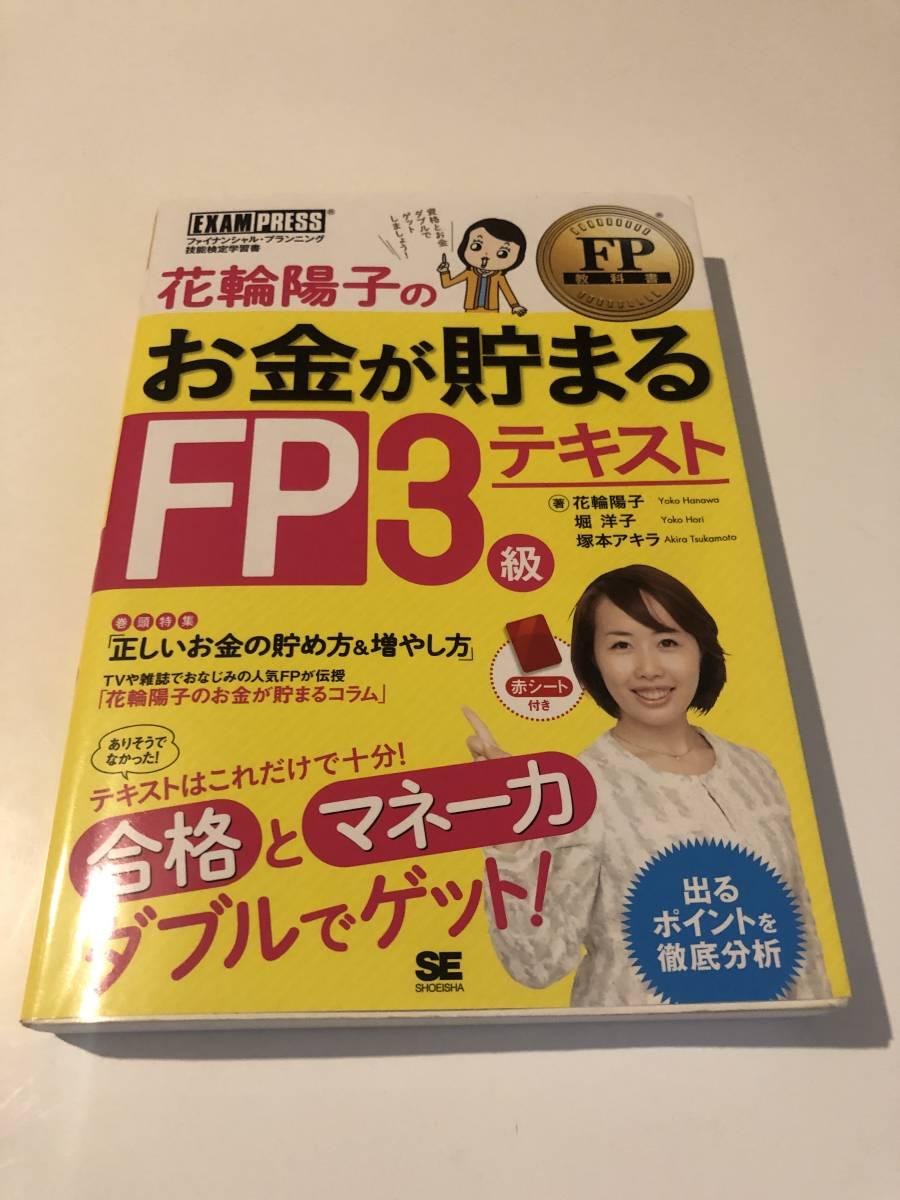 花輪陽子のお金が貯まるFP3級テキスト ファイナンシャルプランナー 検定 金融 不動産_画像1