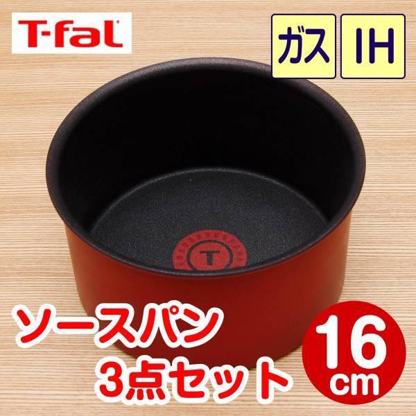 ティファールT-fal「インジニオ・ネオ」IH対応 ソースパン 16cm 3点セット ルビー・エクセレンス*新品