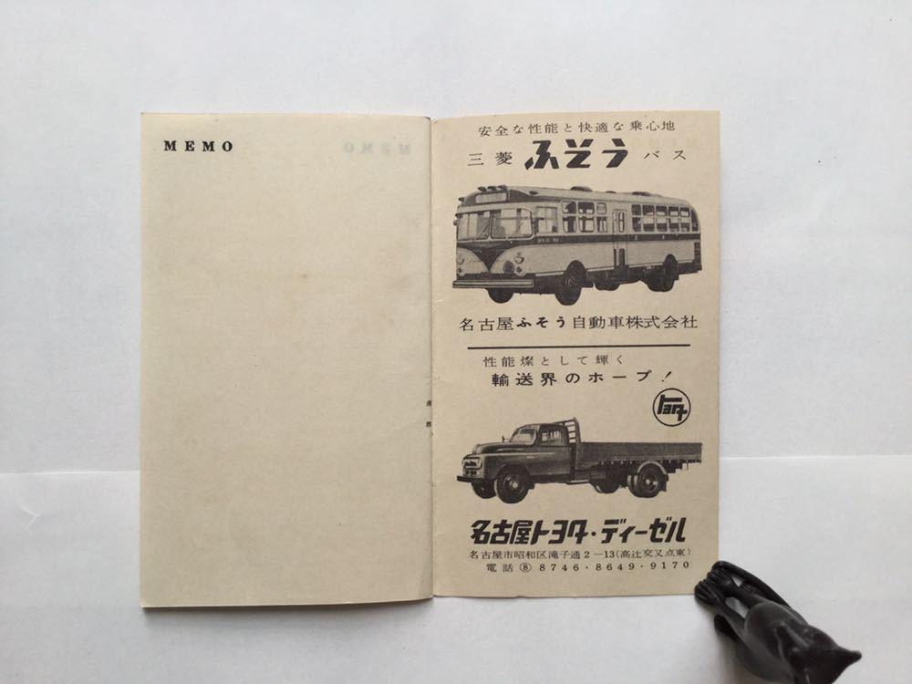 鉄道汽車時間表明治35年 時刻表 昭和33,35年 名鉄 豊橋駅 シキシマパン 全3冊_画像7
