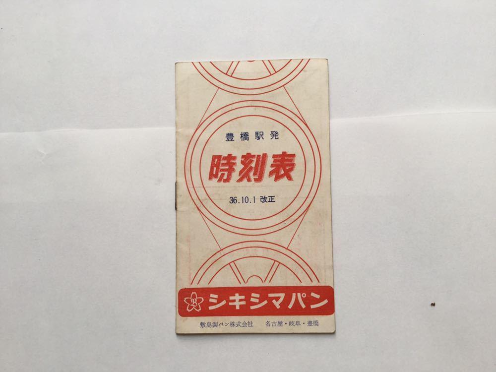 鉄道汽車時間表明治35年 時刻表 昭和33,35年 名鉄 豊橋駅 シキシマパン 全3冊_画像8