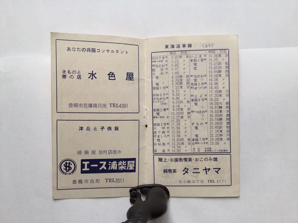 鉄道汽車時間表明治35年 時刻表 昭和33,35年 名鉄 豊橋駅 シキシマパン 全3冊_画像9