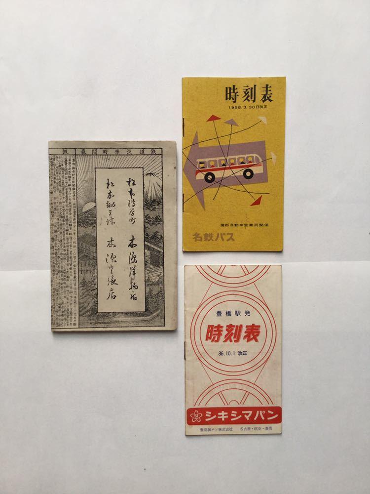 鉄道汽車時間表明治35年 時刻表 昭和33,35年 名鉄 豊橋駅 シキシマパン 全3冊