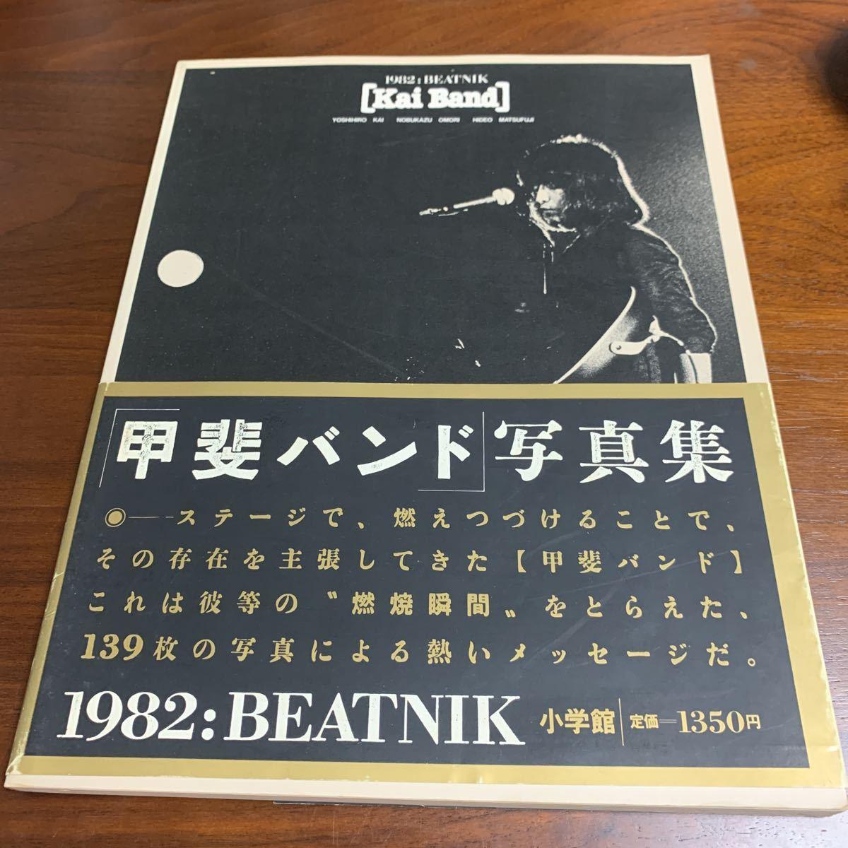 甲斐バンド★写真集『1982beatnik』kaiband甲斐よしひろ送料185円