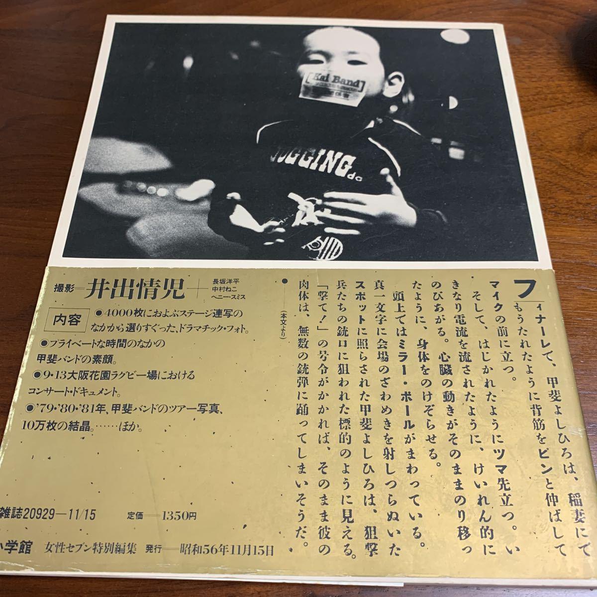 甲斐バンド★写真集『1982beatnik』kaiband甲斐よしひろ送料185円_画像2