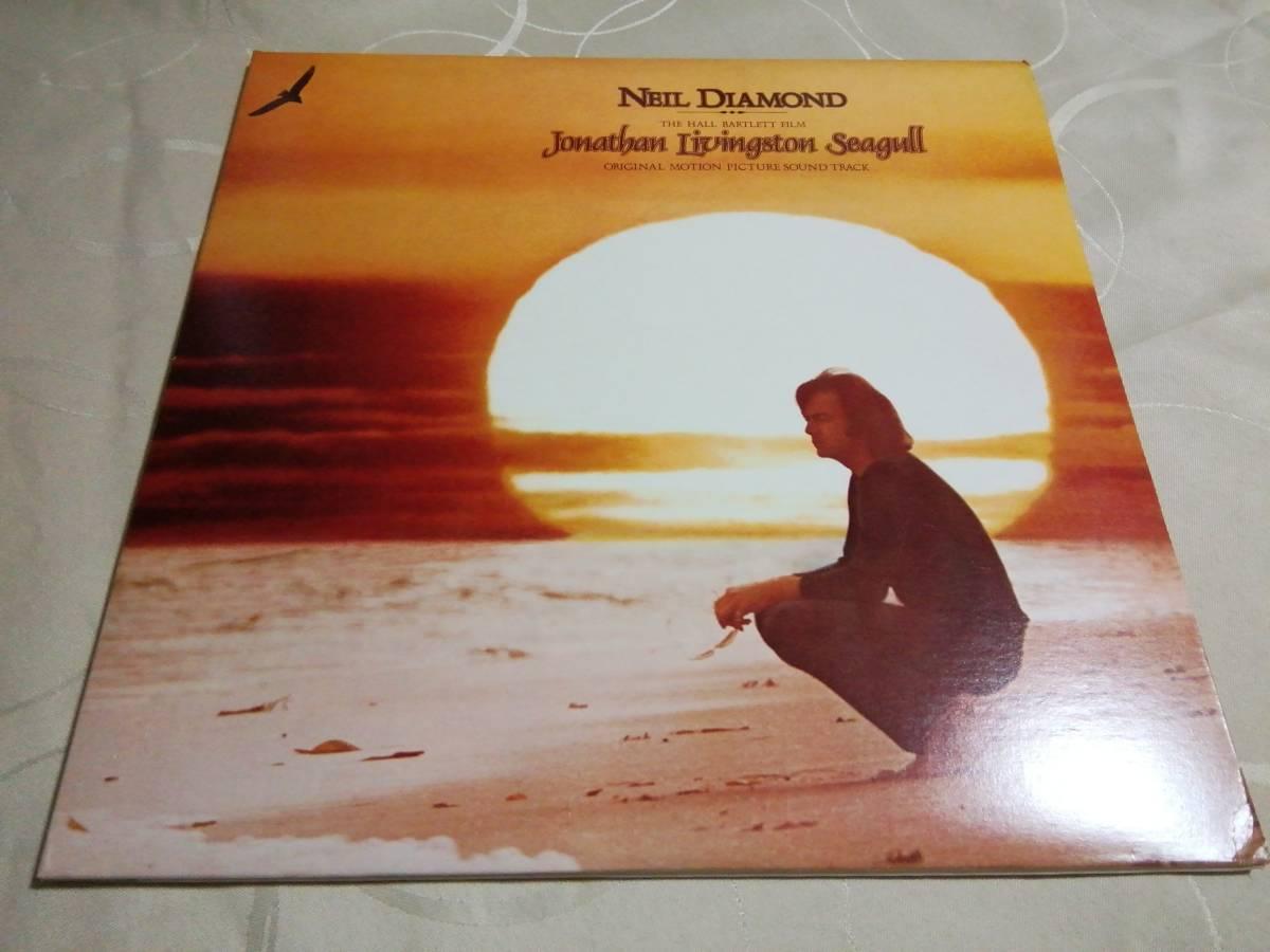 サントラ盤 LP・ニール・ダイアモンド「かもめのジョナサン」/1973年_画像1