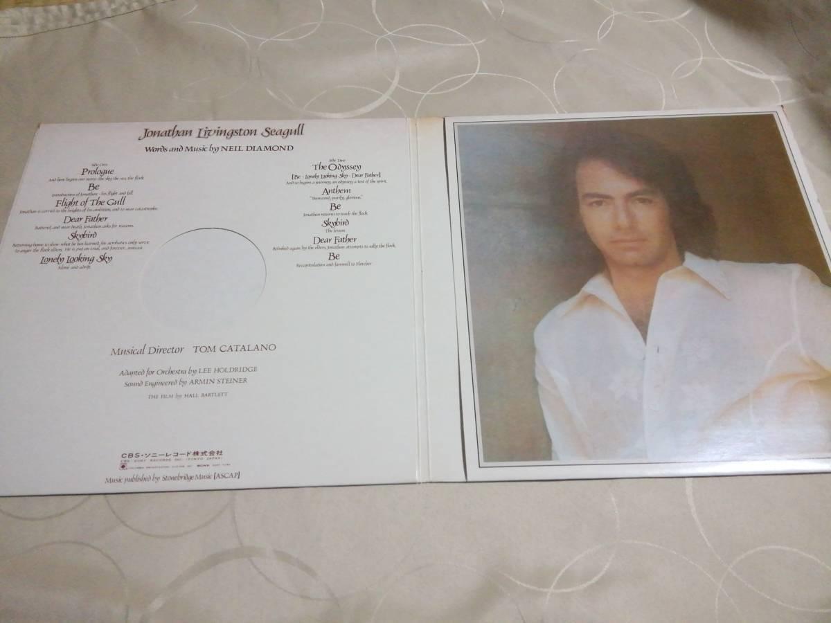 サントラ盤 LP・ニール・ダイアモンド「かもめのジョナサン」/1973年_画像2