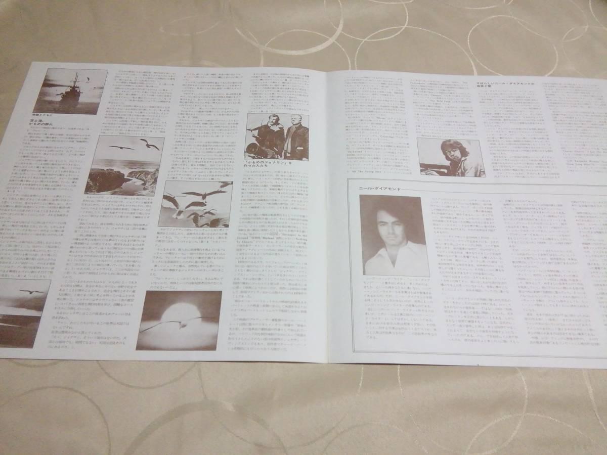 サントラ盤 LP・ニール・ダイアモンド「かもめのジョナサン」/1973年_画像4