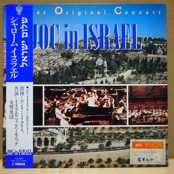 即決 499円 LP 帯付 JOC イン イスラエル JOCイスラエルコンサート記念ライブレコード YAMAHA_画像1