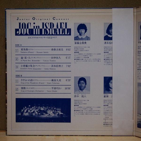即決 499円 LP 帯付 JOC イン イスラエル JOCイスラエルコンサート記念ライブレコード YAMAHA_画像2