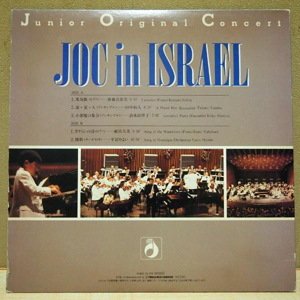 即決 499円 LP 帯付 JOC イン イスラエル JOCイスラエルコンサート記念ライブレコード YAMAHA_画像3