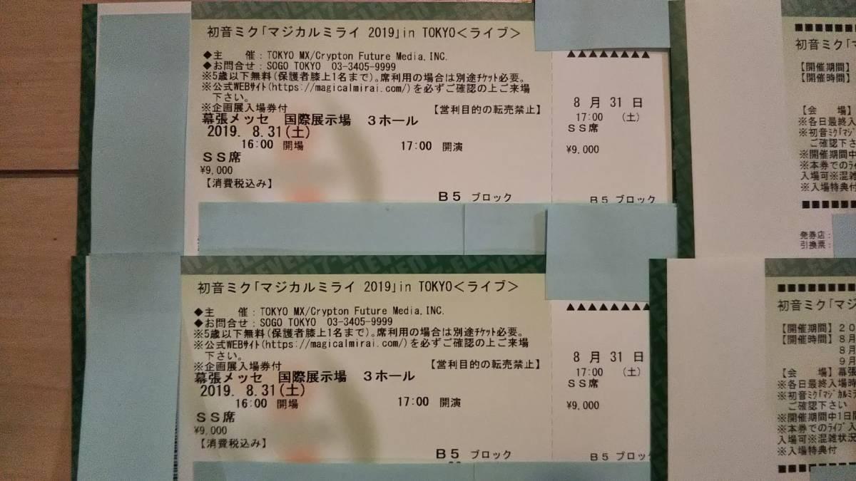 ☆★初音ミク マジカルミライ 2019 in TOKYO ss席 チケット 8月31日17時 夜公演 B5ブロック 10~50番台 2枚ペア 企画展付属★☆