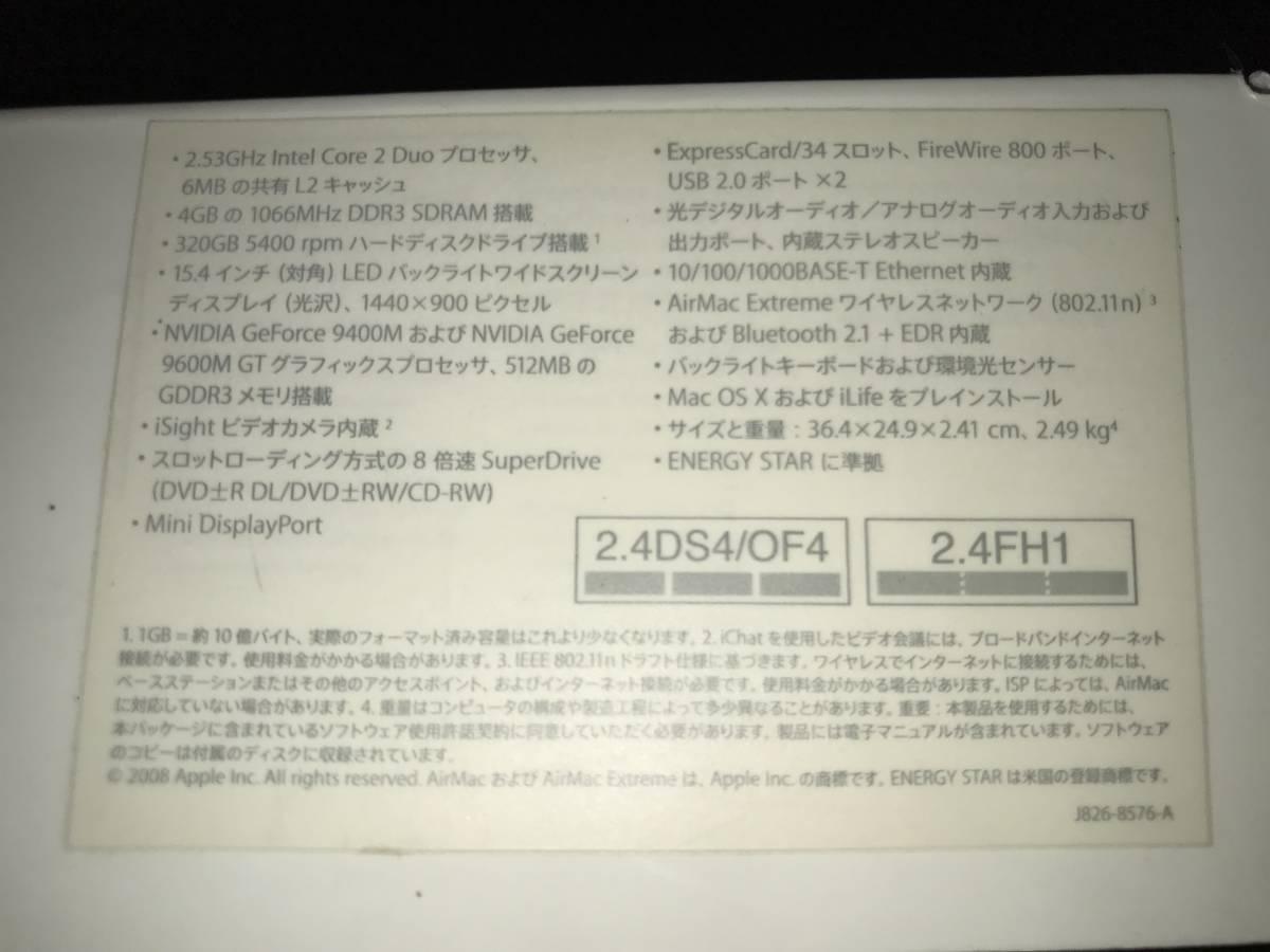 Apple MacBook Pro (15-inch, Late 2008) 15.4型 MB471J/A CPU 2.53GHz Intel Core 2 Duo メモリ 4GB HDD500GB_画像4