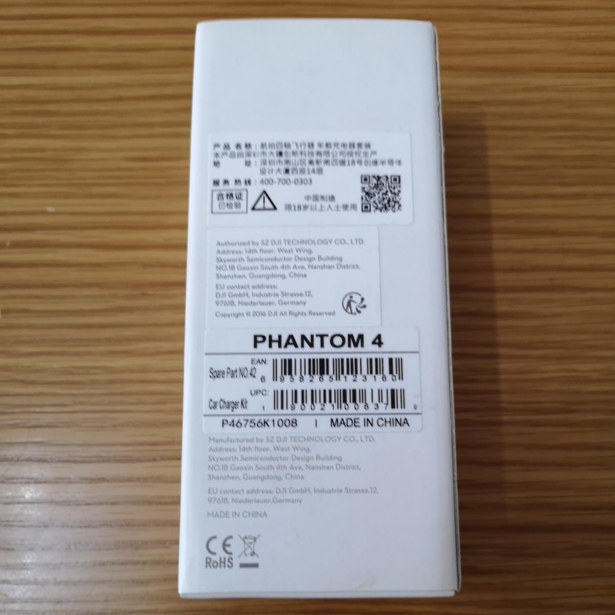未使用 DJI 純正 Phantom4 / 4 Pro カーチャージャーキット 車用 充電器 Spare Part No.42_画像3