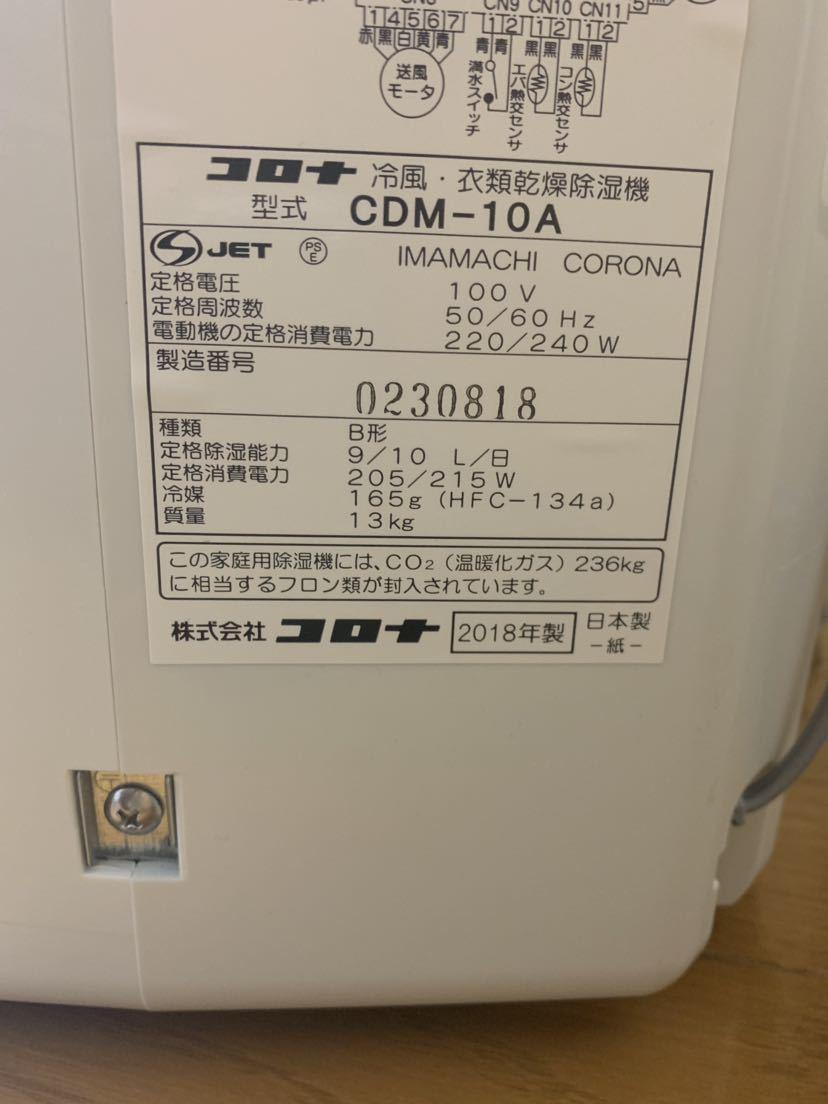 美品 コロナ 冷風・衣類乾燥除湿機 「どこでもクーラー」 除湿能力10L(木造11畳・鉄筋23畳まで) スカイブルー CDM-10A(AS)_画像8