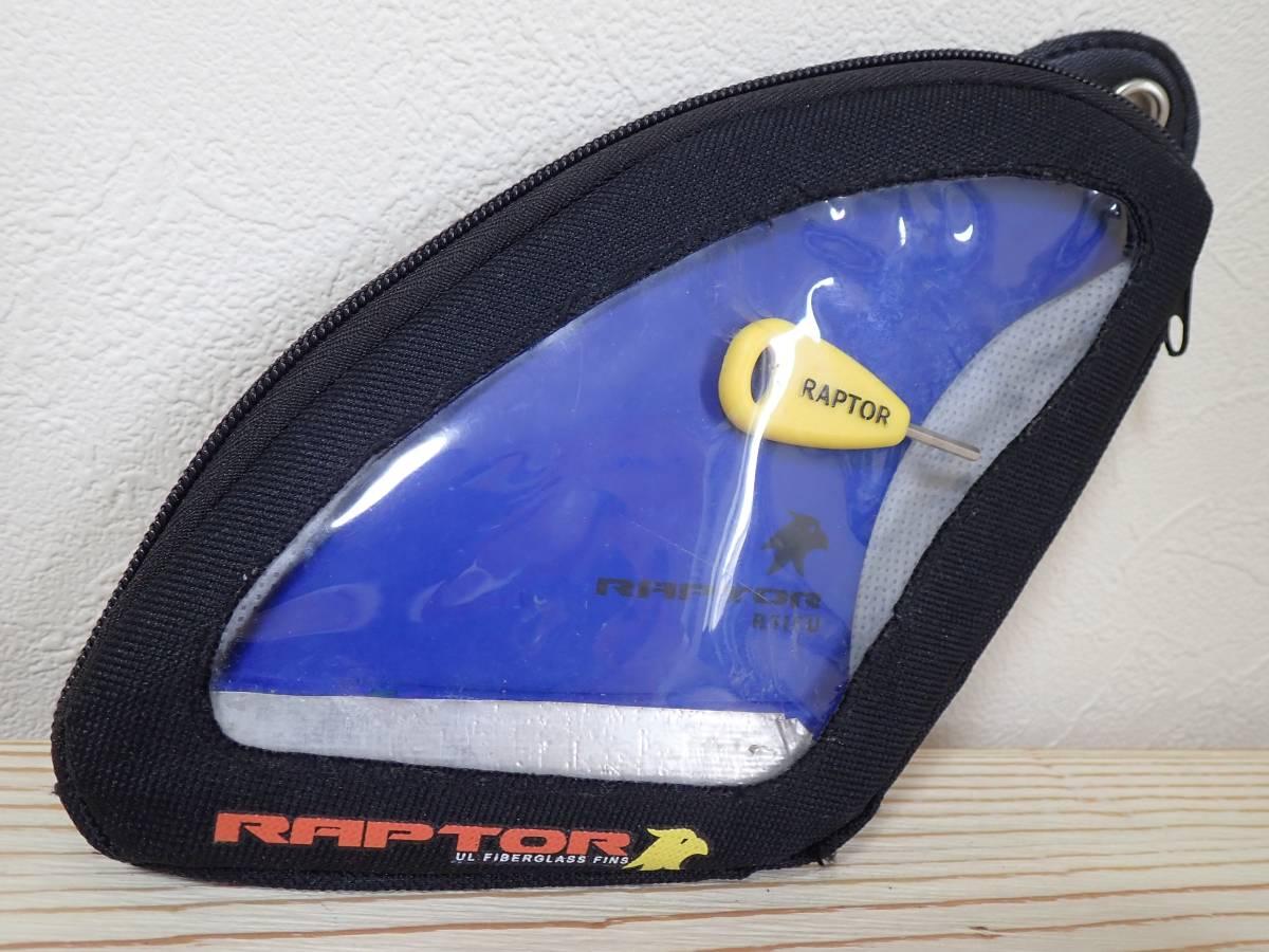 ☆未使用【RAPTOR】R31FUサーフィン用トリプルフィン☆保管ケース・脱着工具付き☆ノースショア購入☆ハワイ_画像3