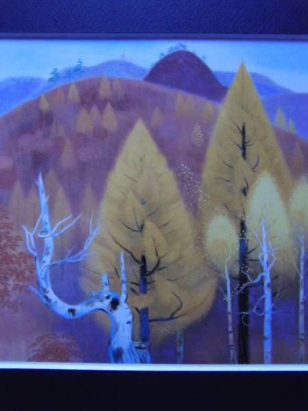 東山 魁夷 、【秋の山(自然と形象三部作の内)】希少画集画、新品高級額、額装付、状態良好、油彩 風景、送料込み、fir_画像3