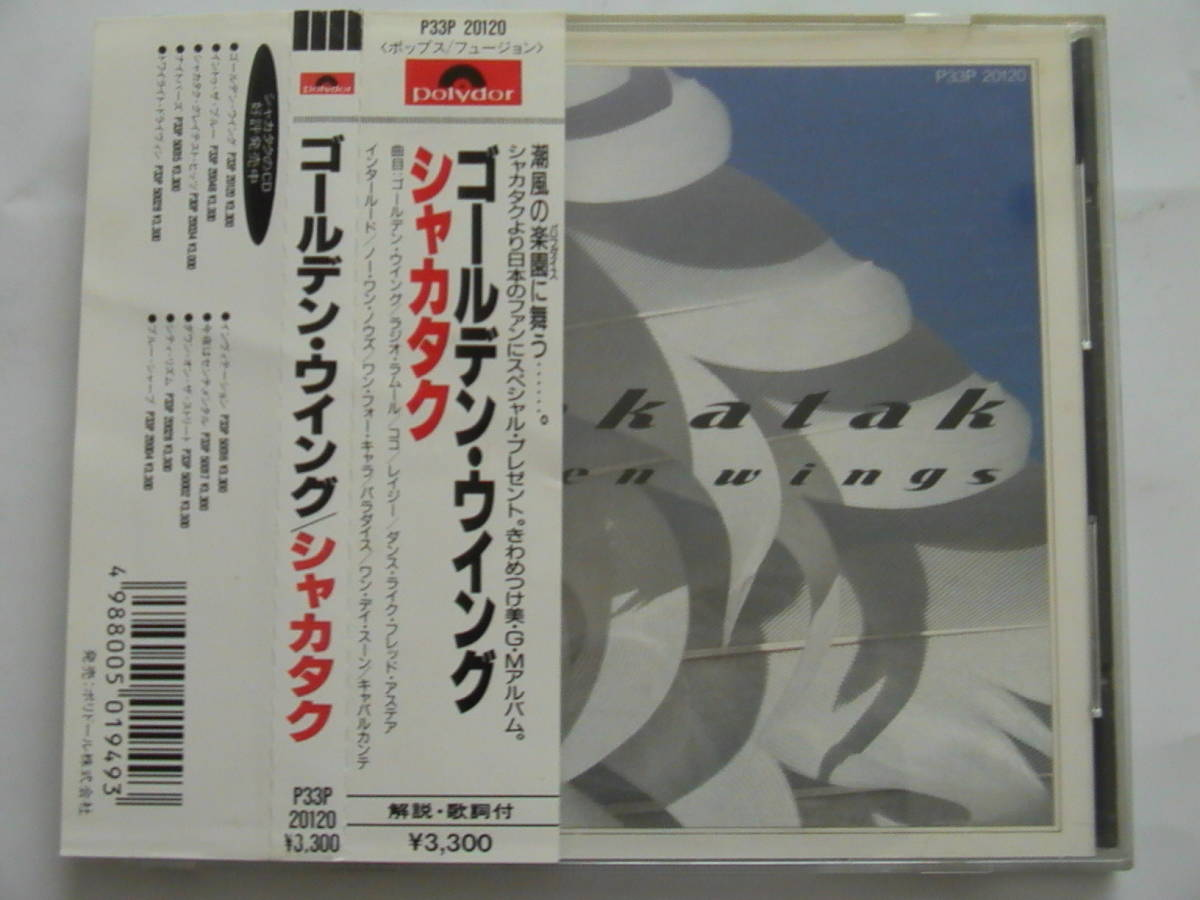 シャカタク / ゴールデン ウイング 税表記無3300円帯付 P33P-20120