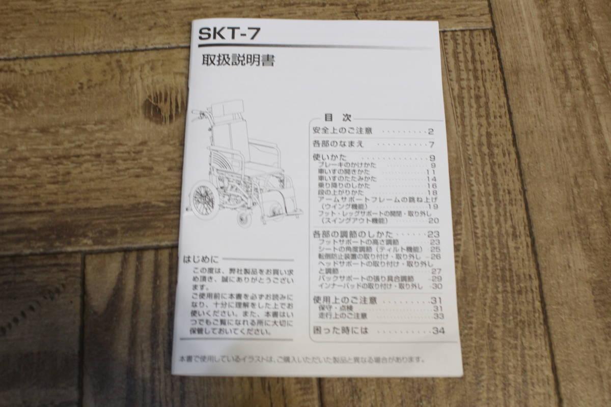 【美品】 Miki/ミキ Wheel Chair 介助型 ティルト仕様 折り畳み 車椅子 SKT-7 (W-4324)_画像9