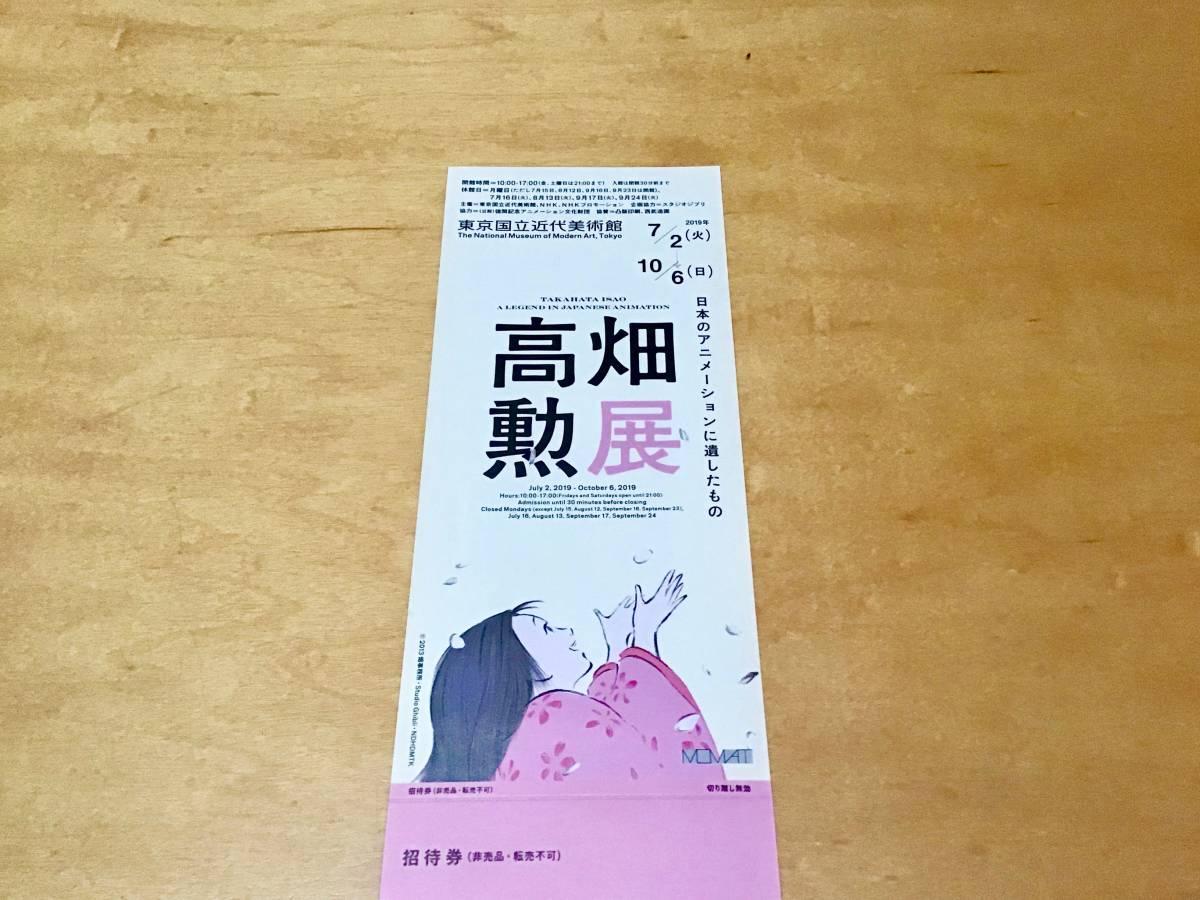 高畑勲 展 日本のアニメーションに遺したもの 東京国立近代美術館 招待券1枚