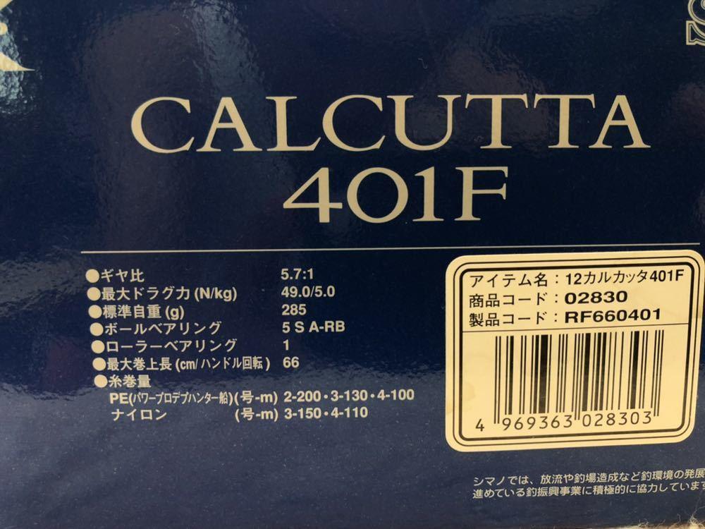 《美品》シマノ カルカッタ401F_画像9