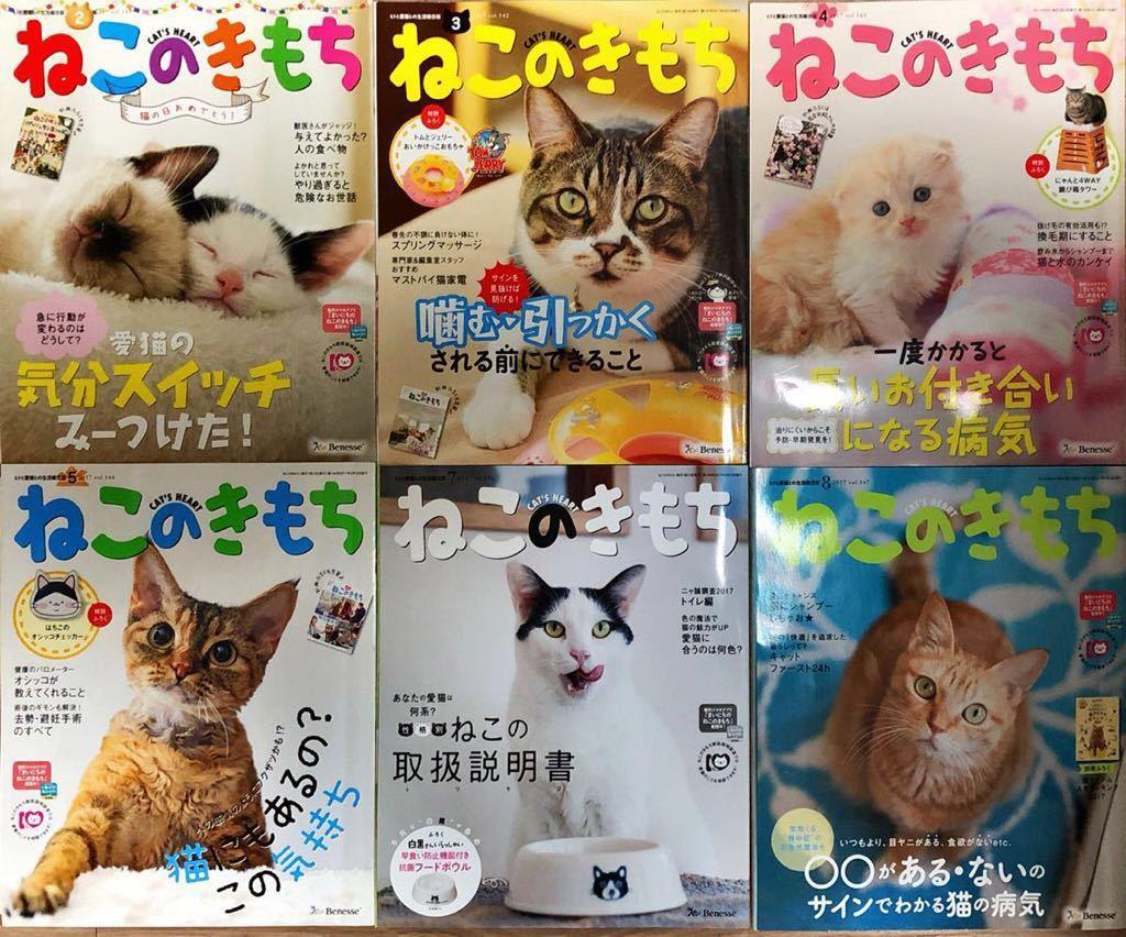 ねこのきもち 2017年2月-2018年1月 (2冊抜けあり)10冊プラス付録冊子☆ 猫の気持ち ネコのきもち