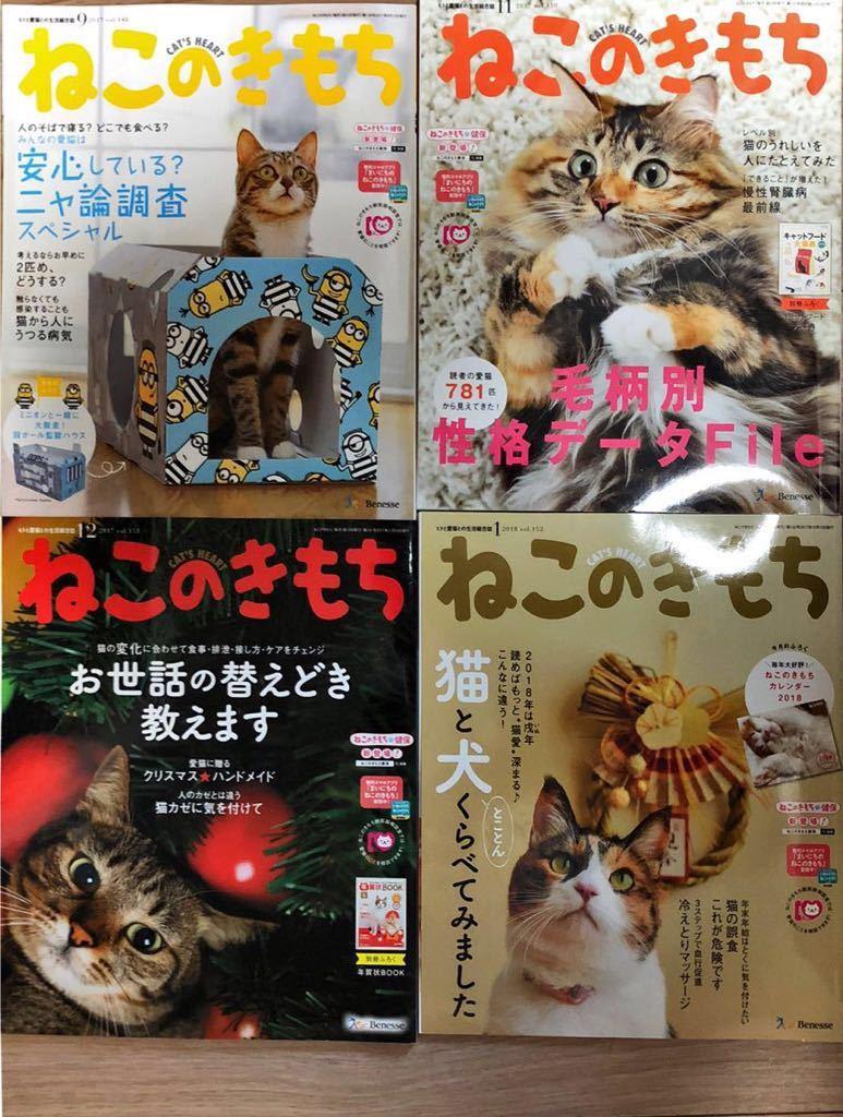 ねこのきもち 2017年2月-2018年1月 (2冊抜けあり)10冊プラス付録冊子☆ 猫の気持ち ネコのきもち_画像2