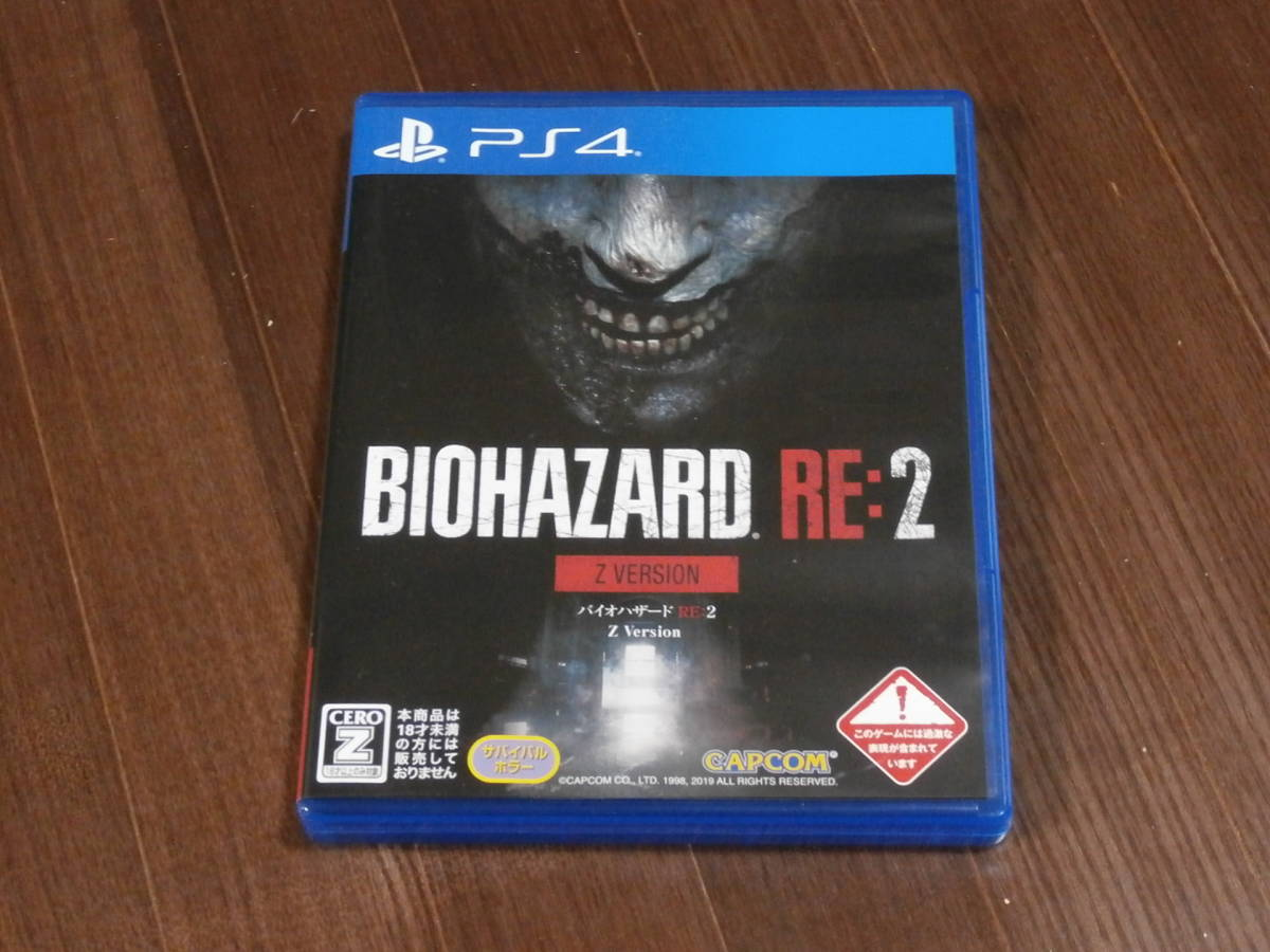 PS4 バイオハザード RE:2 Z Version 美品