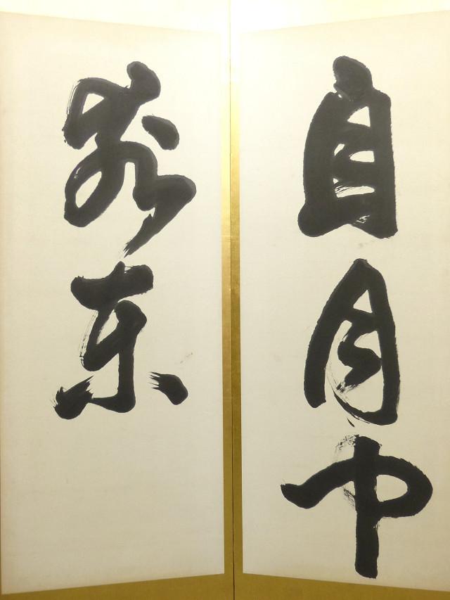 【模写】◇流希◇真宗大谷派僧侶 書家 北方心泉 書屏風 六曲一双_画像4