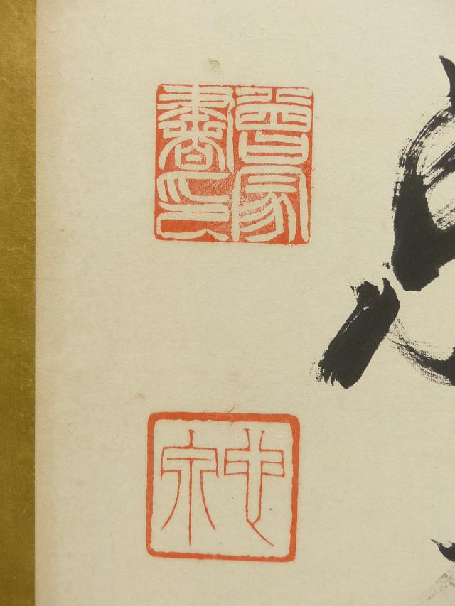 【模写】◇流希◇真宗大谷派僧侶 書家 北方心泉 書屏風 六曲一双_画像9