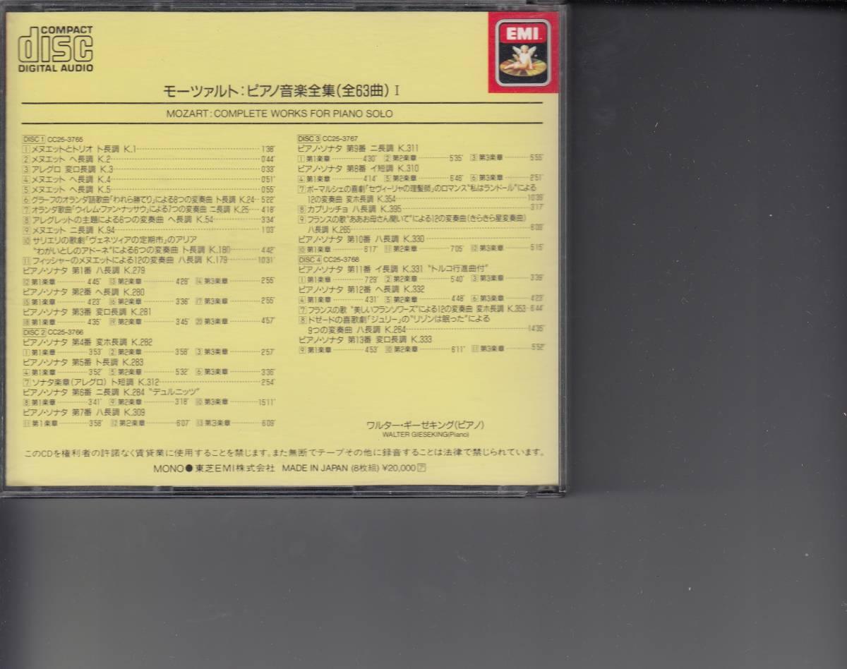 即決4980円◆CD モーツァルト:ピアノ音楽全集/ワルター・ギーゼキング 4枚組CD◆◆メール便可能  _画像2