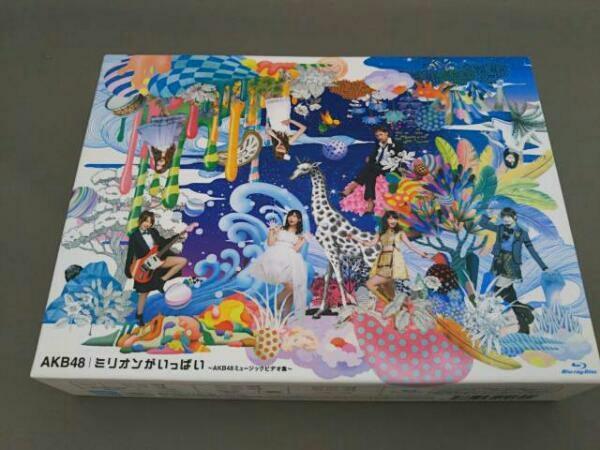 ミリオンがいっぱい~AKB48ミュージックビデオ集~スペシャルBOX(Blu-ray Disc)_画像1