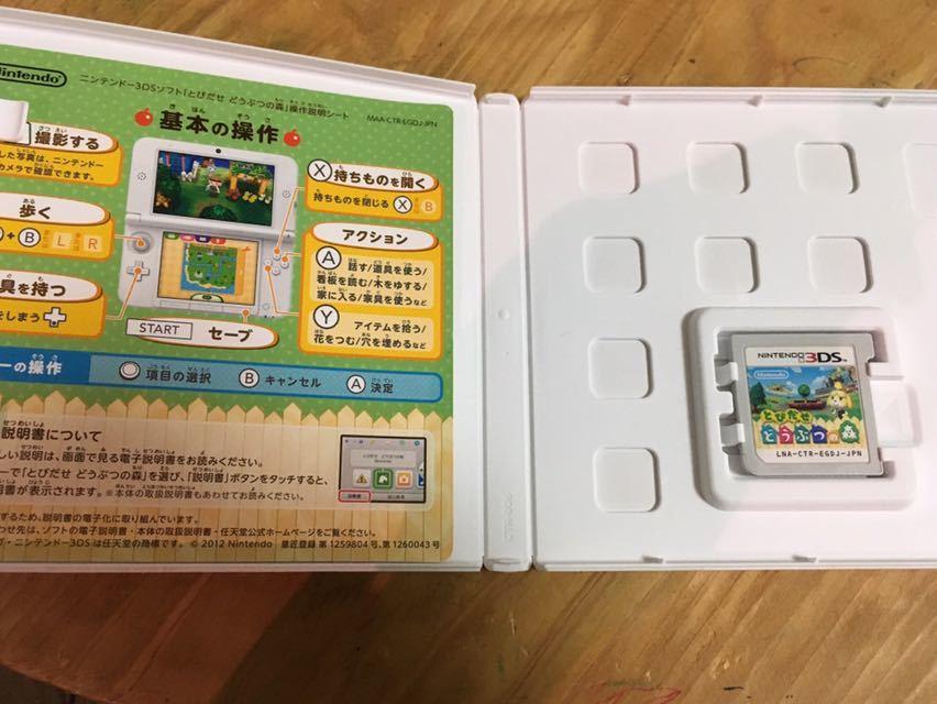 とびだせどうぶつの森 3DS _画像2