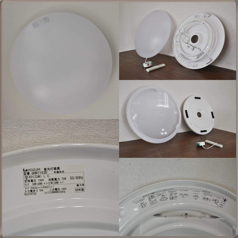 KOIZUMIリモコン付きシーリングライトGHN7163D 調光機能 天井照明8~10畳コイズミ洋風照明器具2008年製 清掃・動作確認済み_画像6