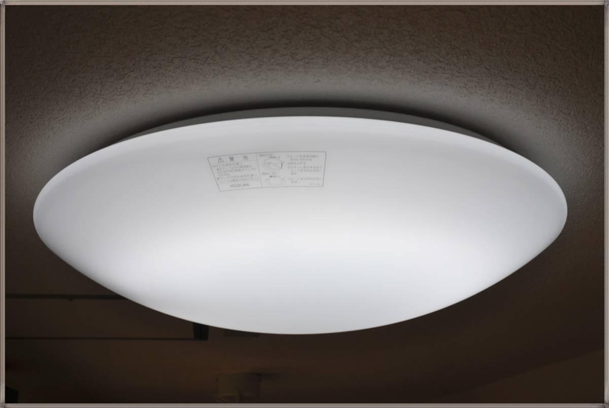 KOIZUMIリモコン付きシーリングライトGHN7163D 調光機能 天井照明8~10畳コイズミ洋風照明器具2008年製 清掃・動作確認済み