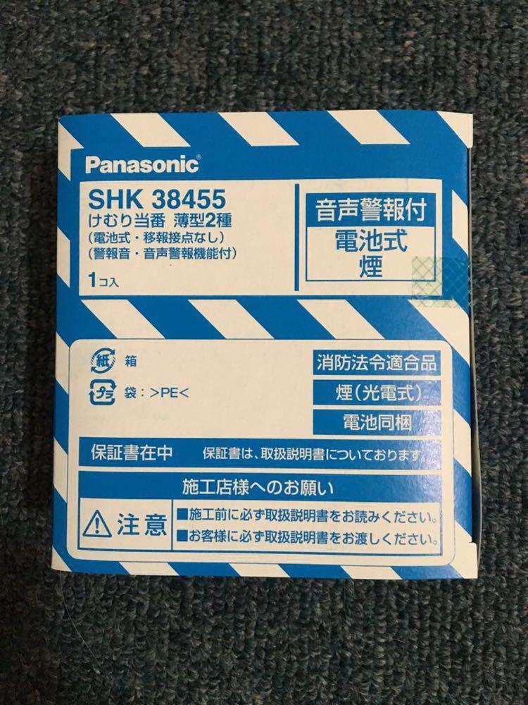 【新品】パナソニック 火災報知器 けむり当番 薄型2種 《SHK38455》10箱セット_画像2
