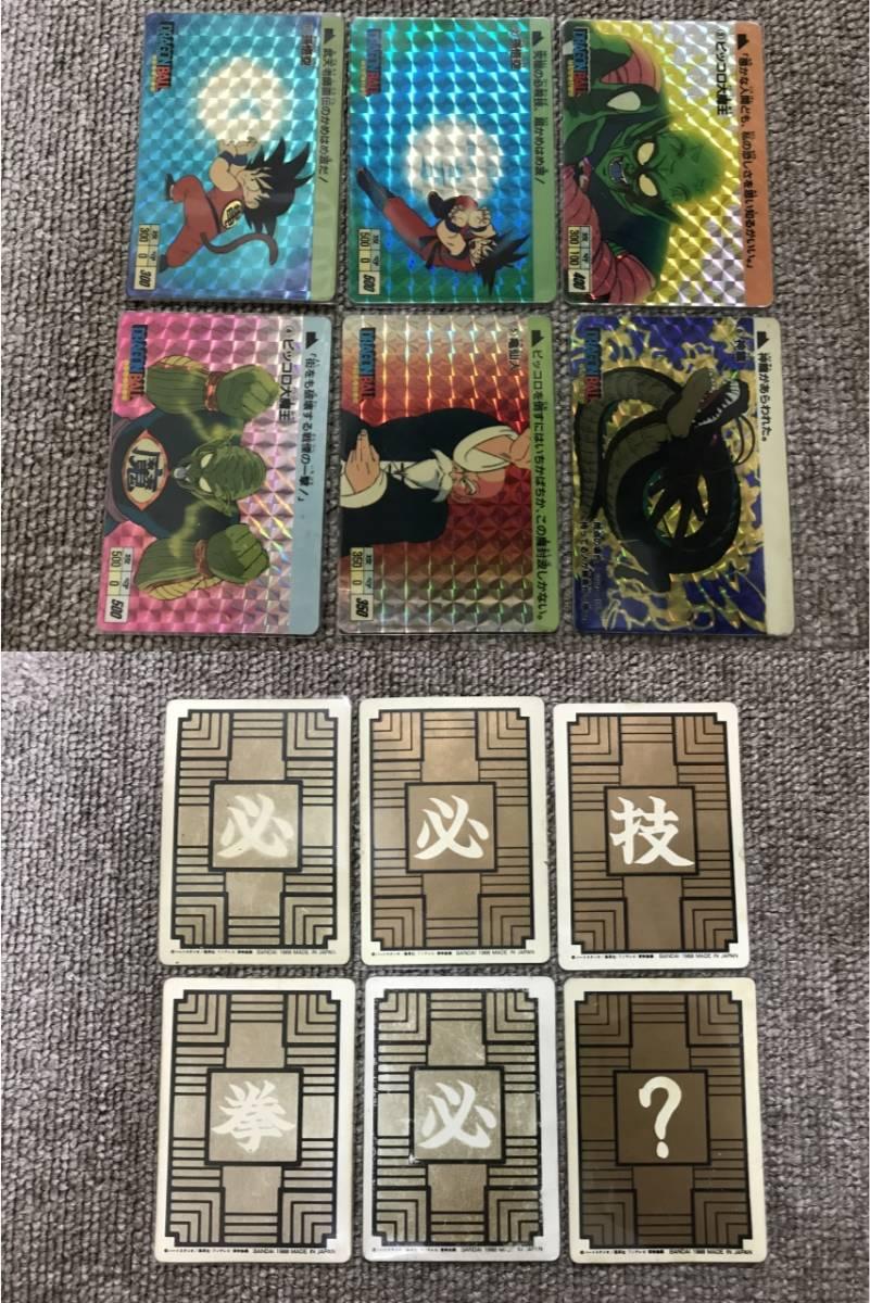美品~並品 初版 ドラゴンボール カードダス 本弾1弾~25弾 合計1050枚_画像7