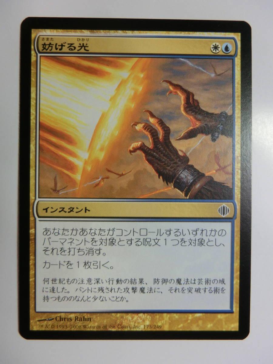 【MTG】妨げる光 日本語1枚 アラーラの断片 ALA コモン_画像1
