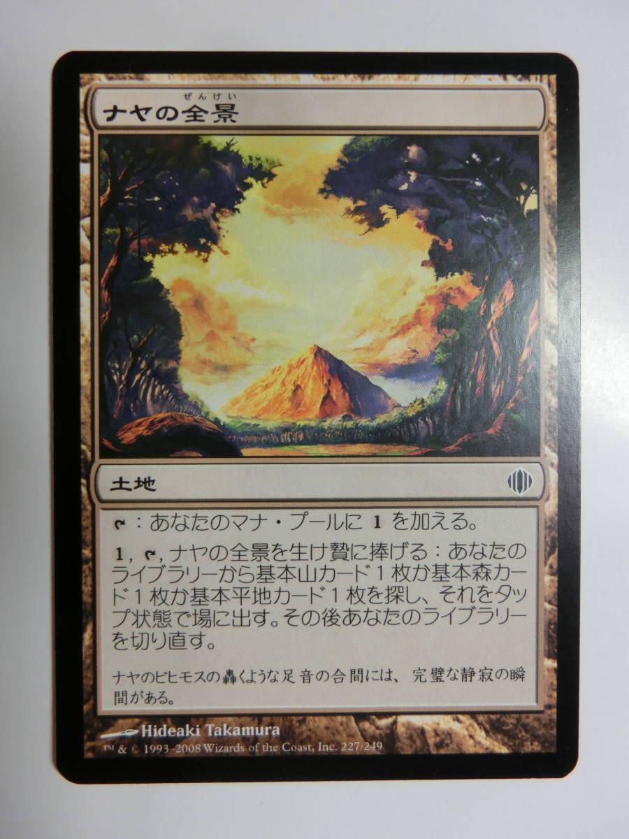 【MTG】ナヤの全景 日本語1枚 アラーラの断片 ALA コモン_画像1