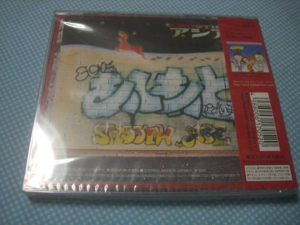 即決・新品CD!SMOOTH ACE(スムースエース)/GONE_画像2