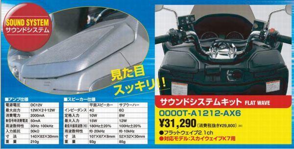 スカイウェイブ250 CJ44A スカイウェイブ400 CK44A 純正 オプション サウンドシステムキット FLAT WAVE オーディオ CJ45A/CJ46A/CK46A 格安_画像10