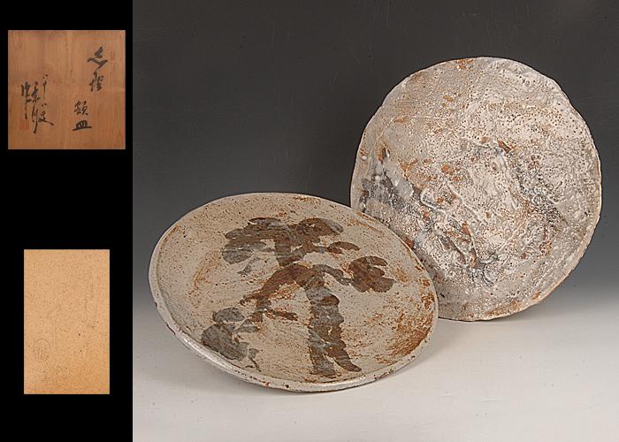 ■昔の夢■i13 矢野景川 造 志野額皿 二枚 共箱 茶道具