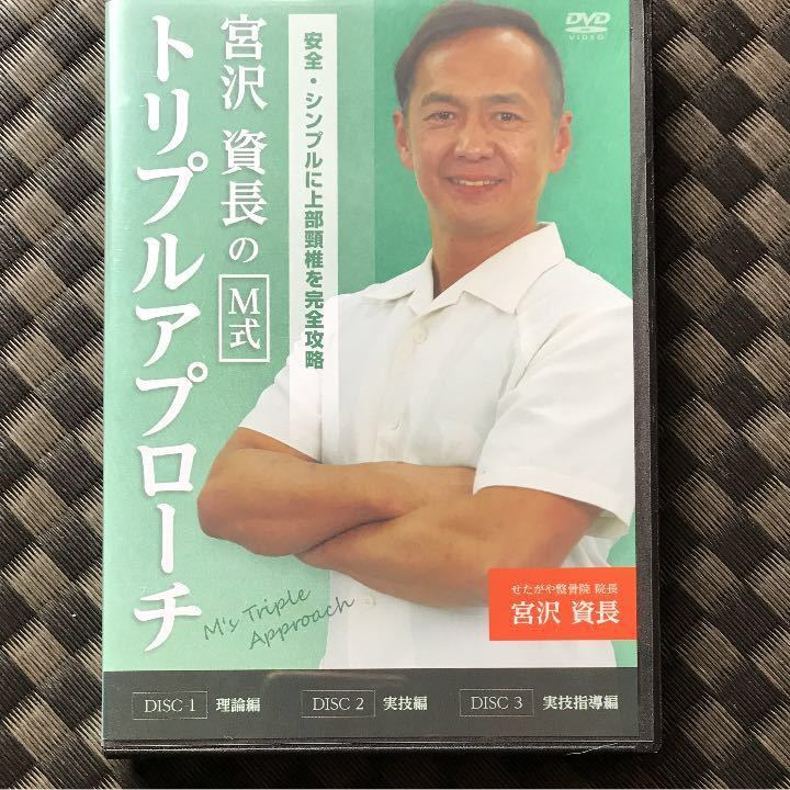 宮沢資長のM式トリプルアプローチ DVD教材_画像2