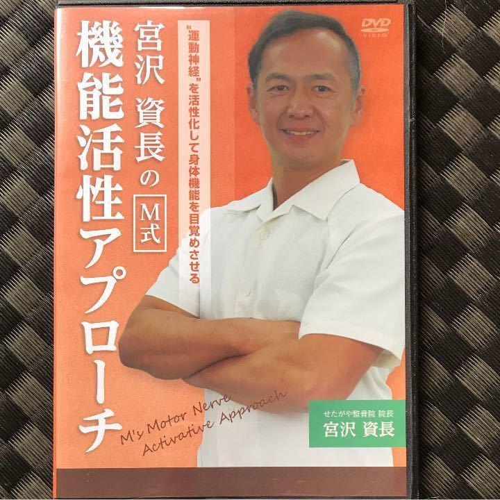 宮沢資長のM式トリプルアプローチ DVD教材_画像3