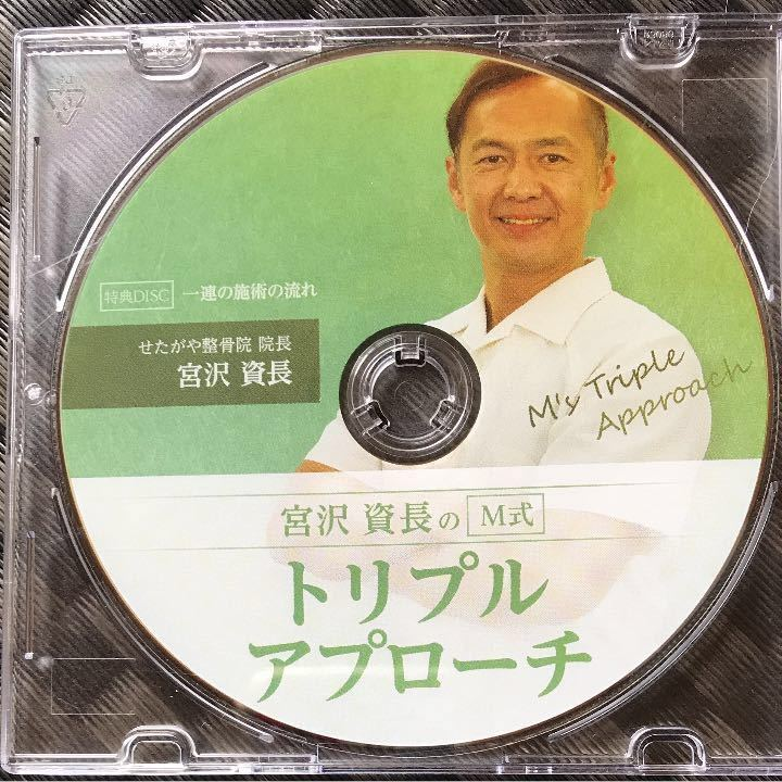 宮沢資長のM式トリプルアプローチ DVD教材_画像4