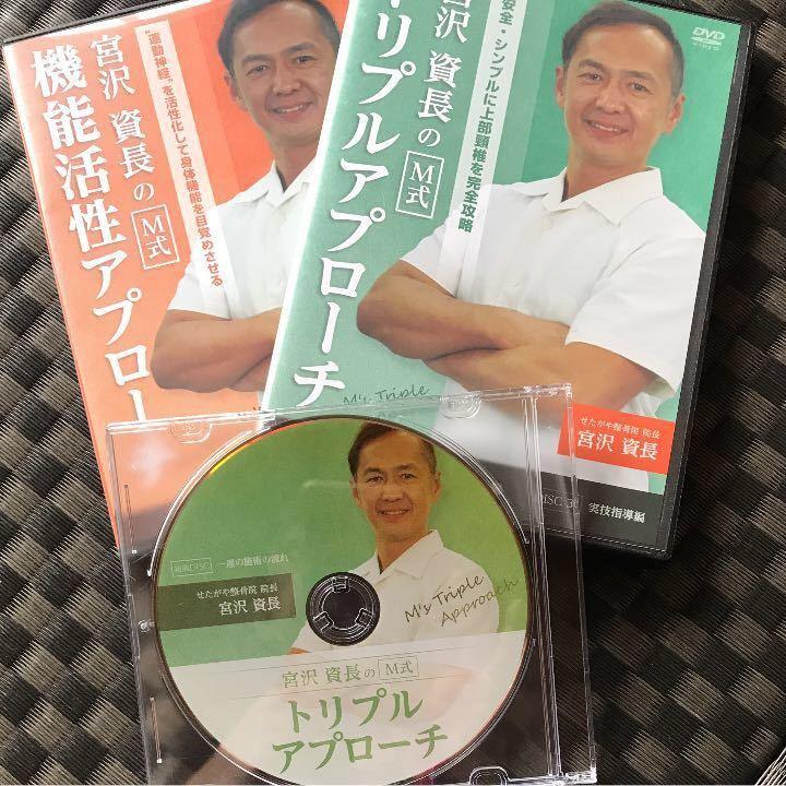 宮沢資長のM式トリプルアプローチ DVD教材_画像1