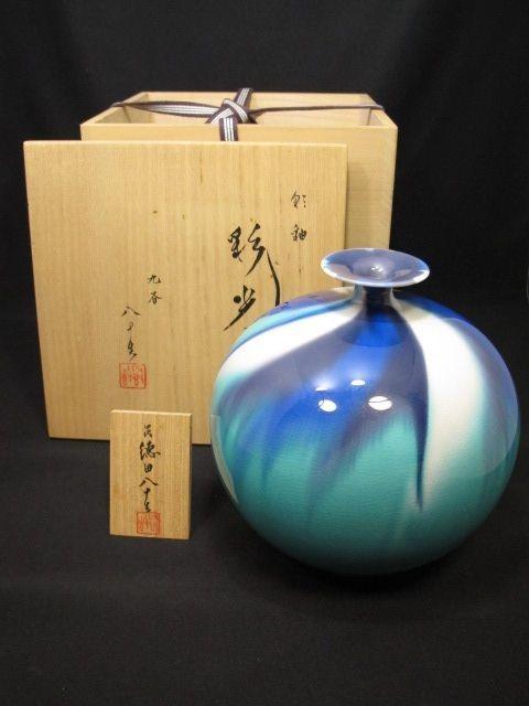 四代徳田八十吉 彩釉三彩壷 彩光 九谷焼 花瓶 花生 花器 陶磁器 茶道具