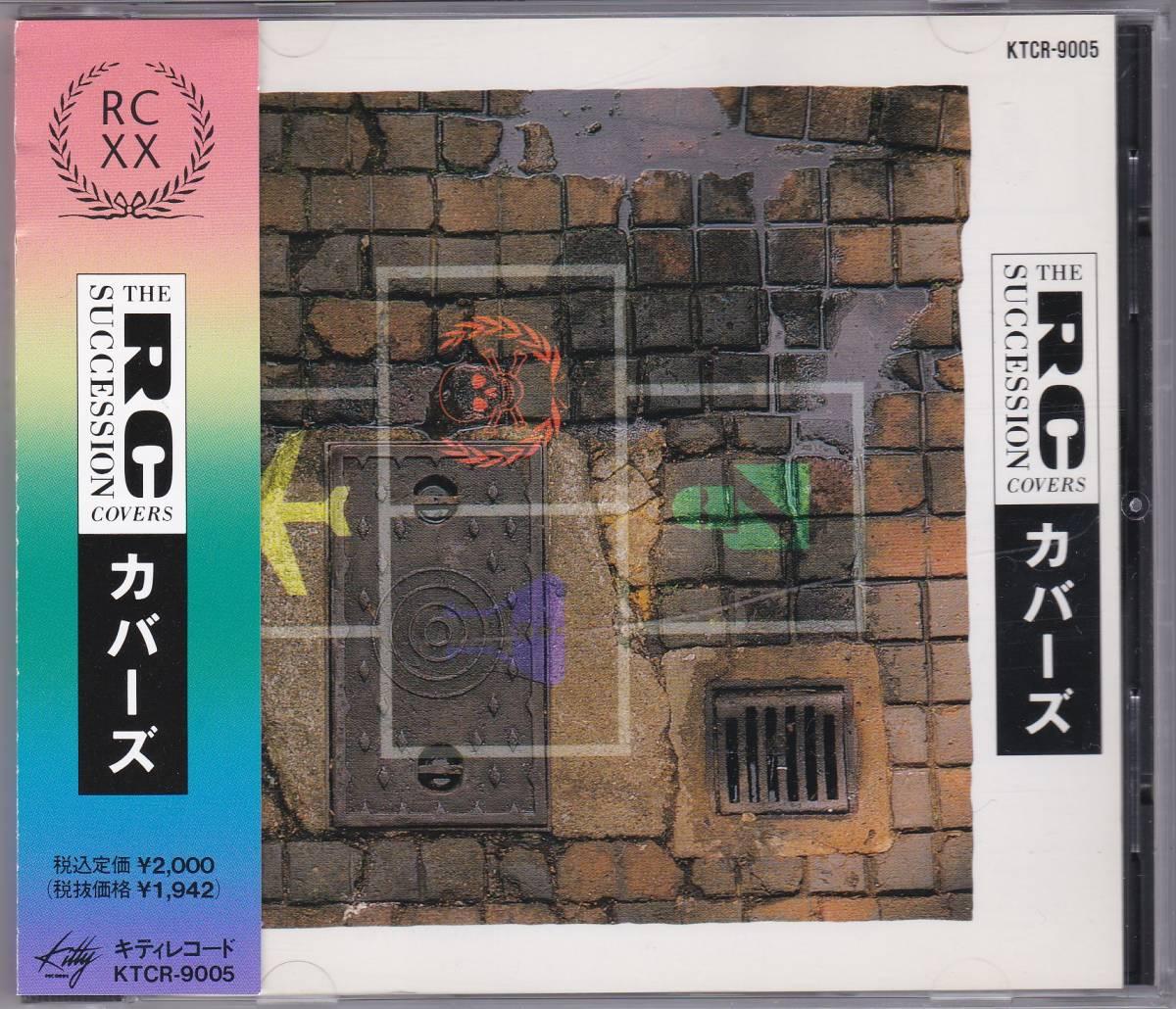 【中古CD】RCサクセション/COVERS/カバーズ/90年盤_画像1