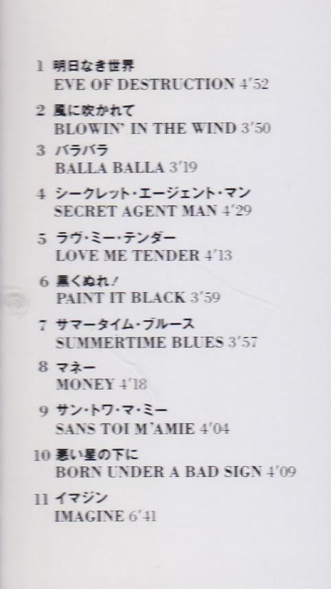 【中古CD】RCサクセション/COVERS/カバーズ/90年盤_画像2